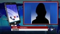 VOA连线: 被捕维权律师助理赵威之母谈她近况