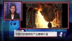 VOA连线:中国与欧美钢铁产业摩擦升温