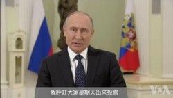 俄罗斯星期天举行总统大选 普京预计会获胜