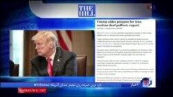 بررسی مطبوعات: تاثیر فرجام برجام بر روابط ایران و آمریکا