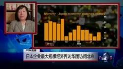 VOA连线: 日本企业最大规模经济界访华团访问北京