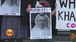 کیا جمال خشوگی کو سعودی کونسل خانے میں قتل کر دیا گیا ہے؟