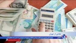 نظرات مردم درباره وضعیت مالباختگان موسسات مالی در ایران