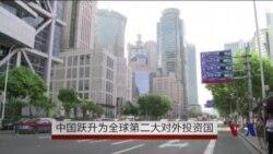 中国跃升为全球第二大对外投资国