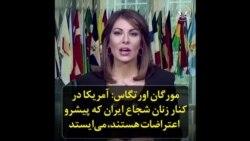 مورگان اورتگاس: آمریکا در کنار زنان شجاع ایران که پیشرو اعتراضات هستند، میایستد