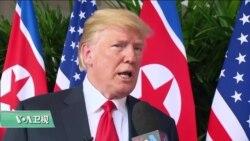 VOA连线(卡拉):川普返抵华盛顿,称朝鲜核威胁已不存在