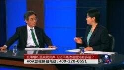VOA卫视(2016年6月1日 第二小时节目 时事大家谈 完整版)