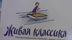 Американские дети читают русскую классику