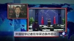 VOA连线:外国驻华记者在华采访条件恶化