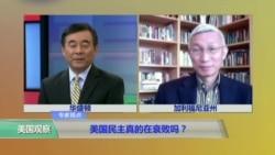 VOA连线裴敏欣:美国民主真的在衰败吗?