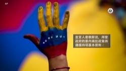反映美国政府政策立场的视频社论:拜登政府的委内瑞拉政策