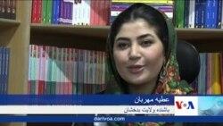 قاعدگی، تابوی ناآشنا برای نصف دختران افغان