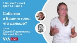 Программа «Социальная дистанция» о событиях 6 января