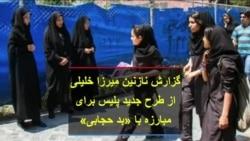 گزارش نازآفرین میرزا خلیلی از طرح جدید پلیس برای مبارزه با «بد حجابی»