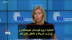 اتحادیه اروپا خواستار خویشتنداری ایران و آمریکا و کاهش تنش شد