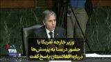 وزیر خارجه آمریکا با حضور در سنا به پرسشها درباره افغانستان پاسخ گفت