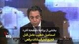 بخشی از صفحه آخر: اسماعیل خطیب عاملِ قتل فجیع فخرالسادات برقعی