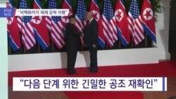 """[VOA 뉴스] """"북한 비핵화까지 제재 강력 이행"""""""