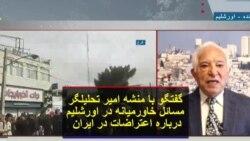 گفتگو با منشه امیر تحلیلگر مسائل خاورمیانه در اورشلیم درباره اعتراضات در ایران
