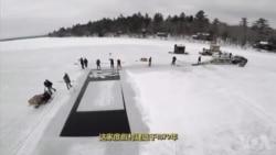 走进美国:收割斯夸姆湖天然冰砖