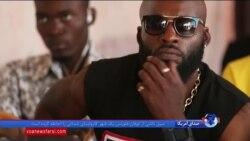خواننده های سبک رپ در کنگو سعی در حل مشکلات سیاسی کشور دارند