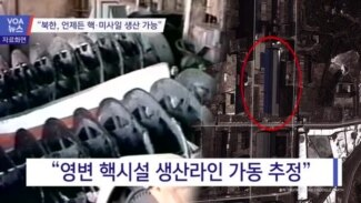 """[VOA 뉴스] """"북한, 언제든 핵·미사일 생산 가능"""""""