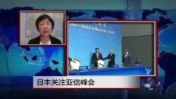 VOA连线:日本关注亚信峰会