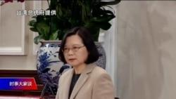 """VOA连线(许宁):蔡英文元旦喊话:两岸关系""""四个必须""""、三道""""防护网"""""""