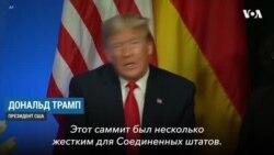 Трамп о результатах саммита НАТО
