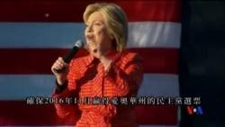 2015-10-25 美國之音視頻新聞: 希拉里克林頓競選借助丈夫和明星造勢