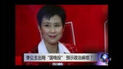 """时事大家谈:李公主出局""""国电投"""",预示政治麻烦?"""