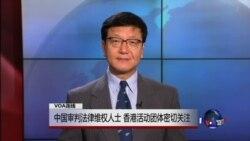 VOA连线:中国审判法律维权人士 香港活动团体密切关注