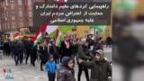 راهپیمایی کردهای مقیم دانمارک و حمایت از اعتراض مردم ایران علیه جمهوری اسلامی