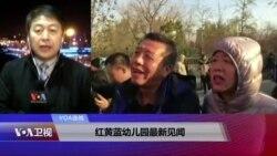 VOA连线(叶兵):红黄蓝幼儿园最新见闻