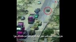 مصر: بم دھماکے میں سات شہری ہلاک