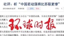 北京看点:新华抛石 欲砸北京公知 误伤普京 酿出外交纠纷