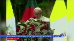 پاپ به آوارگان روهینگیا اشاره کرد اما به جمعشان نرفت