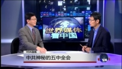 世界媒体看中国:中共神秘的五中全会
