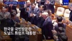 """트럼프 국회연설 """"북한, 도발 중단하고 비핵화 선택해야"""""""