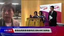VOA连线(任新):香港出现首例武汉病毒疑似病例