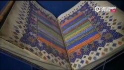 Искусство Корана: сокровища из Музея турецкого и исламского искусства