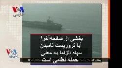 بخشی از صفحهآخر / آیا تروریست نامیدن سپاه الزاما به معنی حمله نظامی است