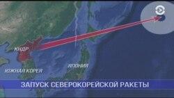 Япония посчитала провокацией запуск на ее территорию ракеты из КНДР