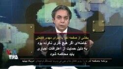 بخشی از صفحه آخر| خامنهای اگر هیچ کاری نکرده بود به دلیل حمایت از اعترافات اجباری باید محاکمه شود