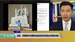 白宫要义(黄耀毅):白宫:特朗普并未跟郭台铭谈到支持其台湾选举活动