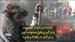ادامه اعتراضات گسترده و درگیریهای خشونتآمیز و مرگبار در بغداد و بصره