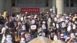 """台湾公民街头游行,""""威鞋""""马英九"""