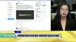 VOA连线(莫雨): 特朗普表示美中谈判在继续,中国官媒称沟通仅技术层面