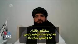 سخنگوی طالبان به درخواست ابراهیم رئیسی چه واکنشی نشان داد