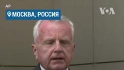 Посол Салливан о приговоре Уилану